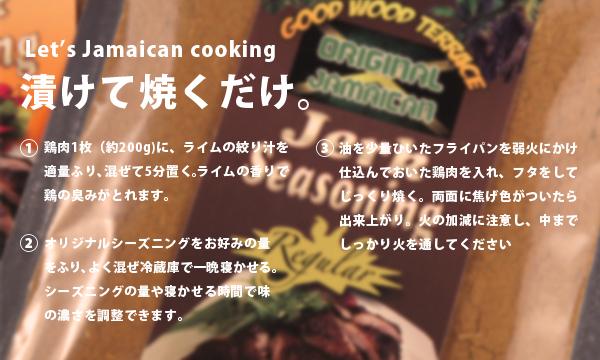 ジャークシーズニング(ジャークチキンスパイス・渋谷グッドウッドテラス製)