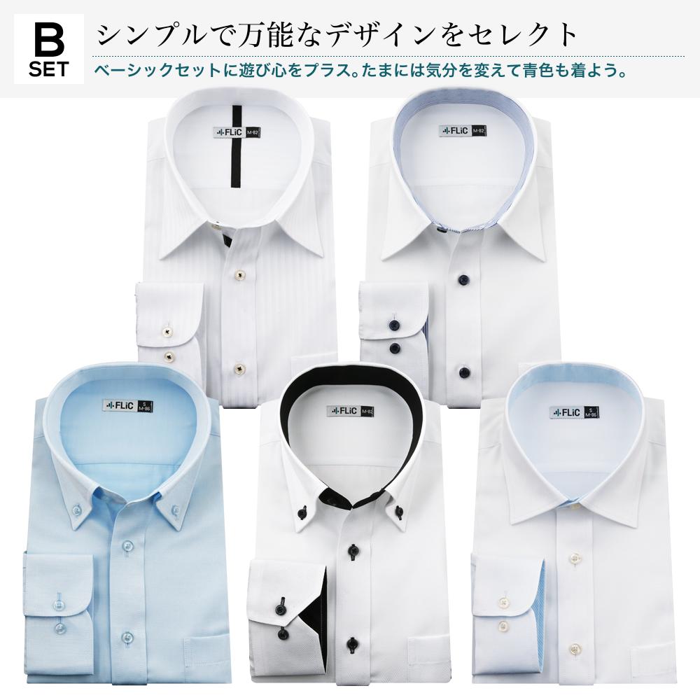 【ポイント10倍確定中!!⇒4/9(火)20:00~4/16(火)1:59】ワイシャツ 長袖 5枚セット  形態安定 7種類から選べる メンズ yシャツ ドレスシャツ セット シャツ ビジネス ゆったり スリム おしゃれ カッターシャツ ホリゾンタル/flm-l01