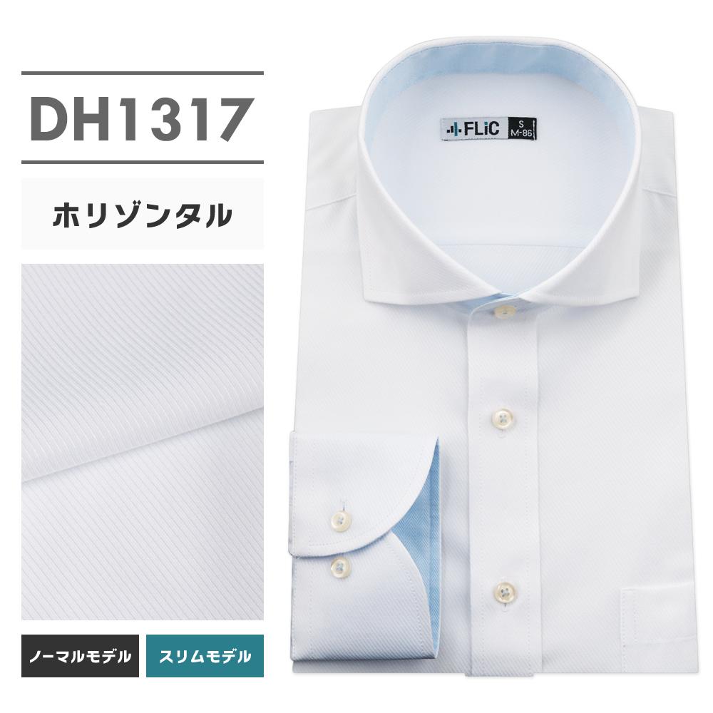 【まとめ割対象】 ワイシャツ 長袖 形態安定 ホリゾンタルカラー おしゃれ メンズ シャツ ドレスシャツ ビジネス ワイド スリムyシャツ 結婚式 大きいサイズも カッターシャツ dh/gh