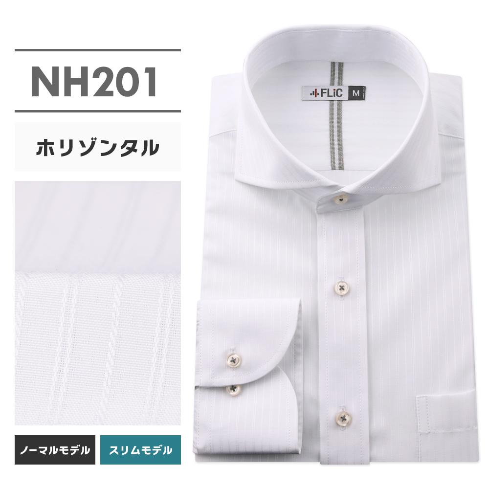 ワイシャツ 長袖 形態安定 ホリゾンタルカラー おしゃれ メンズ シャツ ドレスシャツ ビジネス ワイド クレリック スリムyシャツ 結婚式 大きいサイズも カッターシャツ まとめ割対象 sh/nh/dh/gh