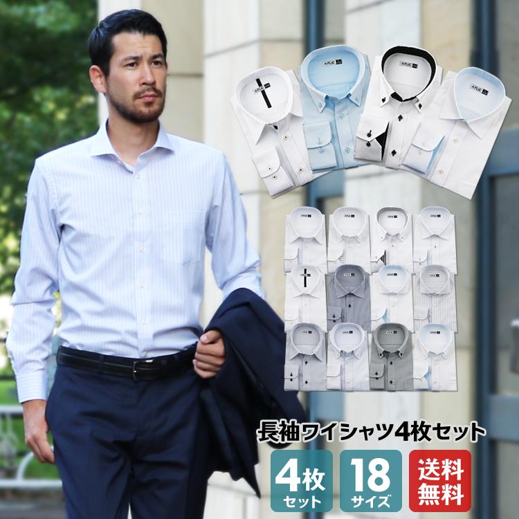 ワイシャツ 長袖 4枚セット 送料無料 形態安定 7種類から選べる メンズ yシャツ ドレスシャツ セット シャツ ビジネス ゆったり スリム おしゃれ カッターシャツ ホリゾンタル / flm-l05