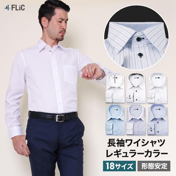 ワイシャツ メンズ レギュラーカラー 長袖 形態安定 シャツ ドレスシャツ ビジネス スリム 制服 yシャツ クレリック 大きいサイズも カッターシャツ おしゃれ まとめ割対象 dr/gr