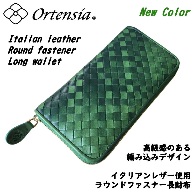本革 イントレチャート(メンズ・レディース)人気のグリーン緑色の編み込みデザインロングウォレット 新商品・Ortensia(オルテンシア)ラウンドファスナー メッシュ 長財布