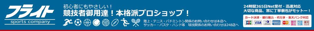 フライトスポーツwebshop:競技者御用達!スポーツ用品専門店「フライト」の楽天市場店です。