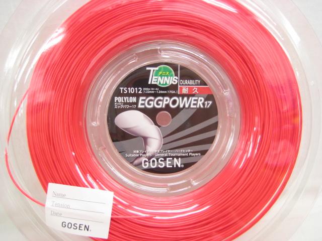 【サービスガット付き・送料無料】POLYLON EGGPOWER 17TS1012-RE【GOSEN硬式テニスロールガット】1.22-1.24mm