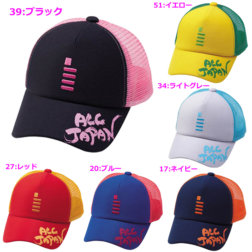 ☆人気のALL JAPAN CAP 2016モデル☆ 数量限定★2016