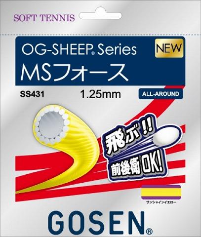 ★12張セット+サービスガット付★OG-SHEEP MS FORCE/オージーシープ MSフォース【GOSENソフトテニスガット】SS431-SYE