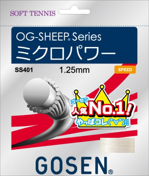 GOSEN OG-SHEEP MICROPOWER ミクロパワー(ミルキーホワイト) 12張り【GOSENソフトテニスガット】SS401-MW