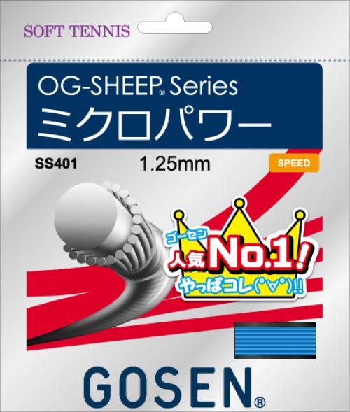 GOSEN OG-SHEEP MICROPOWER ミクロパワー(スカイブルー) 10張り【GOSENソフトテニスガット】SS401-SB