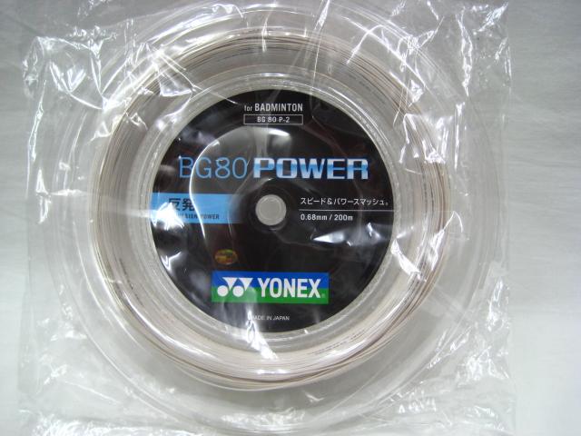 ★お試しサービスガットが2張付いてさらにお買得!!★BG80 POWER / BG80パワー【YONEXバドミントンロールガット】BG80P-2-011