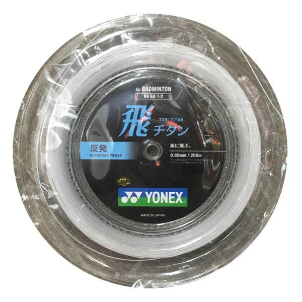 【お買得!!ロールガット】飛チタン チーム200【YONEX】BG68T-2-011