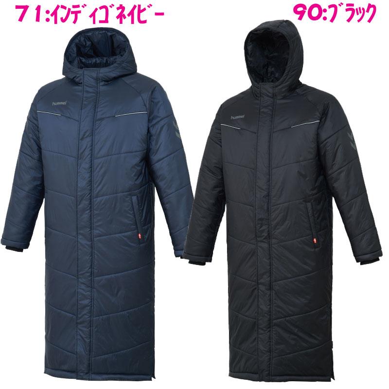 ※☆SALE☆hummel パデッドロングコート(HAW8085)【hummel】ヒュンメルサッカーコート