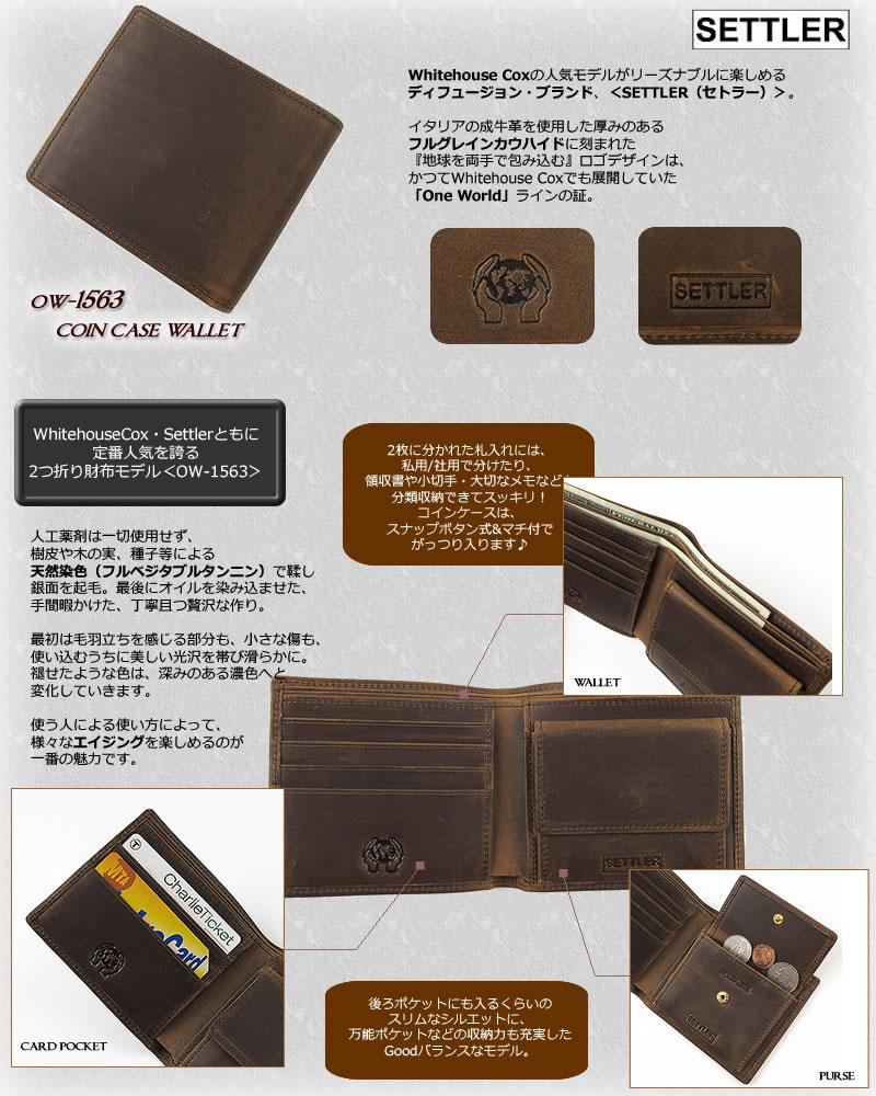 63ade0460a76 セトラー 2つ折り財布 OW-1563ホワイトハウスコックスのデフュージョンブランド〔FL〕 CoinCaseWallet SETTLER-メンズ財布  - llc.caece.net