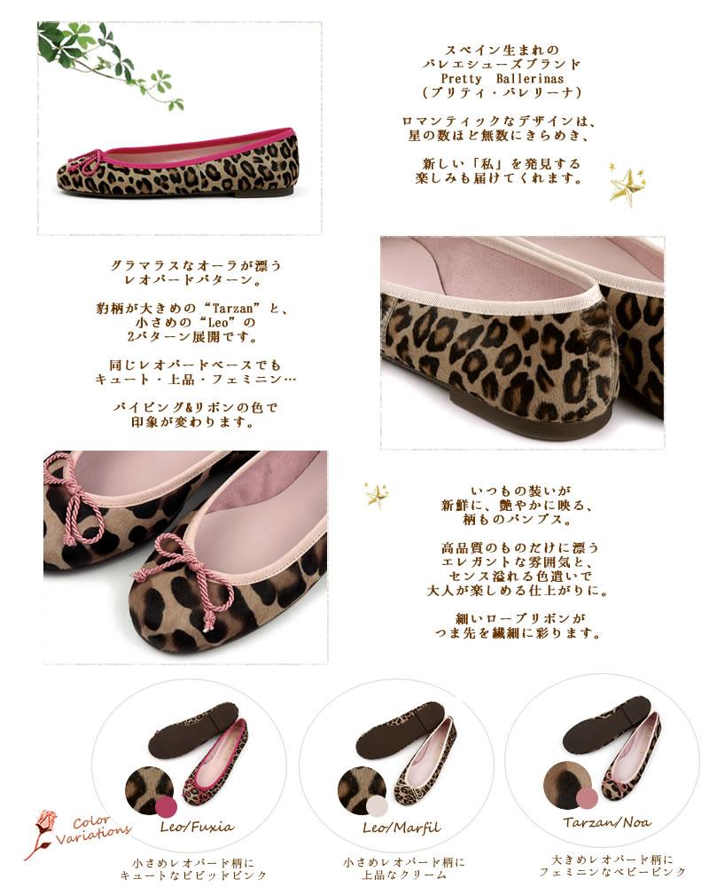 Pretty Ballerinas puritibarerina ROSARIO leopard/big leopard bareeshuzureopado[SK][3万5629/9001]LEO/TARZAN★lucky5days]