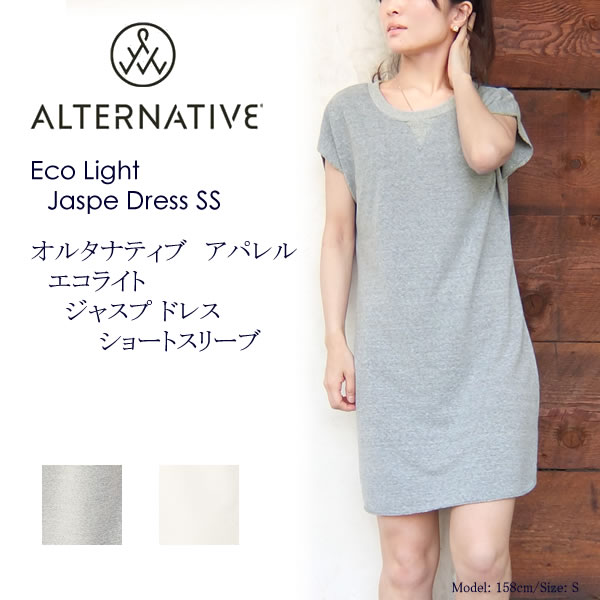【S】Alternative オルタナティブ Eco Light Jaspe Dress SS エコライト ジャスプドレス 14088QA オルタナティブ アパレル スウェットワンピース チュニック ショートスリーブ〔TB〕【コンビニ受取対応商品】