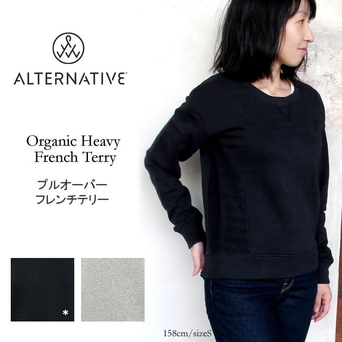 【S】Alternative オルタナティブ アパレル レディース スウェット プルオーバー オーガニックコットン32318EE Organic Heavy French Terry オルタナティブ〔TB〕【コンビニ受取対応商品】