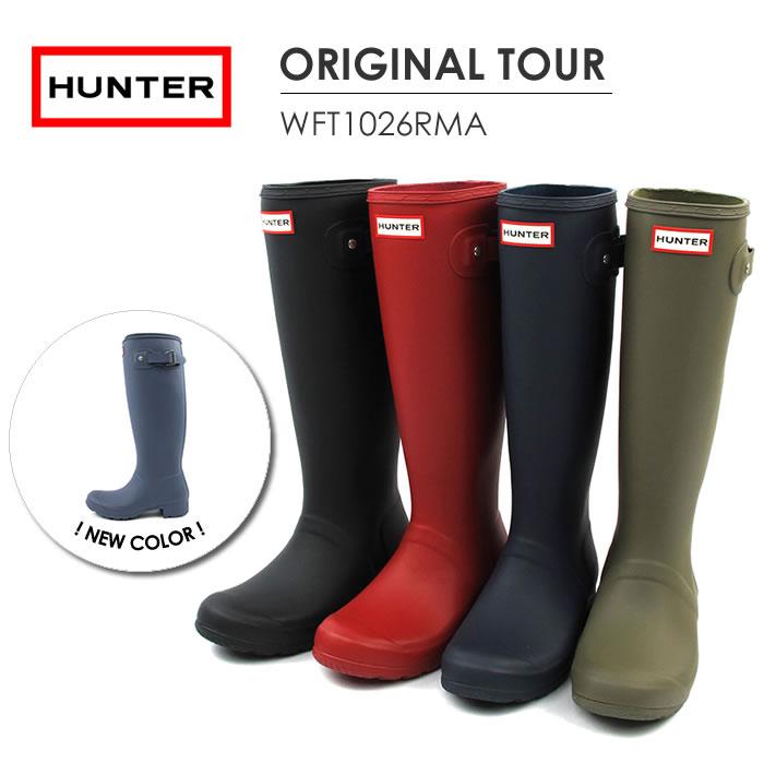 ハンター レインブーツ ラバーブーツ レディースHUNTER ORIGINAL TOUR WFT1026RMA〔SK〕【あす楽】