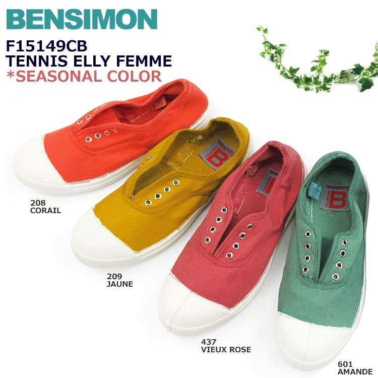 2e645057601 벤 시몬 레이디스 슬립온 스니커 한정색BENSIMON F15149CB Tennis Elly Femme〔SK〕