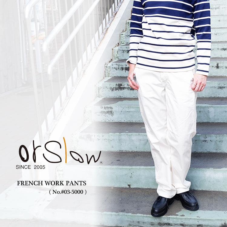orSlow オアスロウ ユニセックス ワークパンツ FRENCH WORK PANTS#03-5000〔TB〕【あす楽対応】