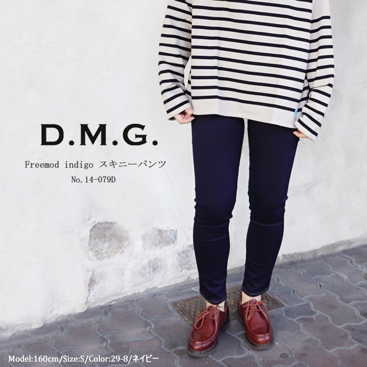 ドミンゴ dmg ディーエムジー Freemod indigo スキニーパンツ レディース#14-079D 〔TB〕【あす楽対応】