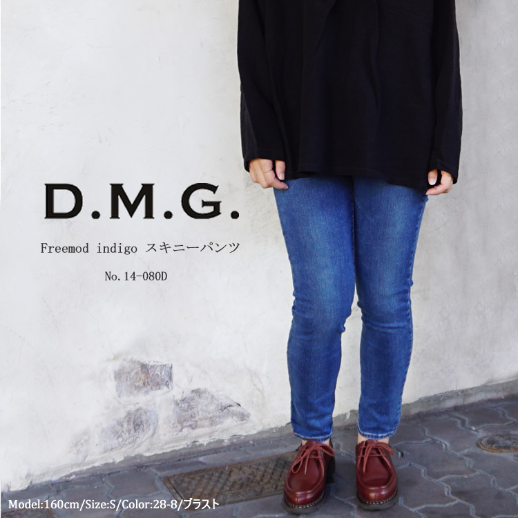 ドミンゴ dmg ディーエムジー Freemod indigo スキニーパンツ レディース#14-080D 〔TB〕【あす楽対応】