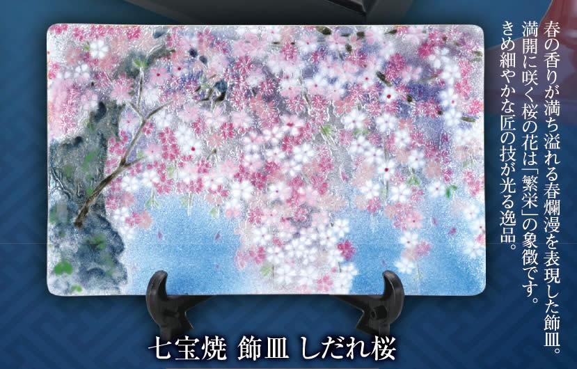 七宝焼 飾皿 しだれ桜