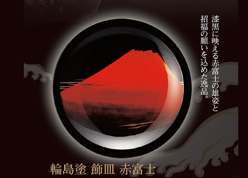 輪島塗 飾皿 赤富士