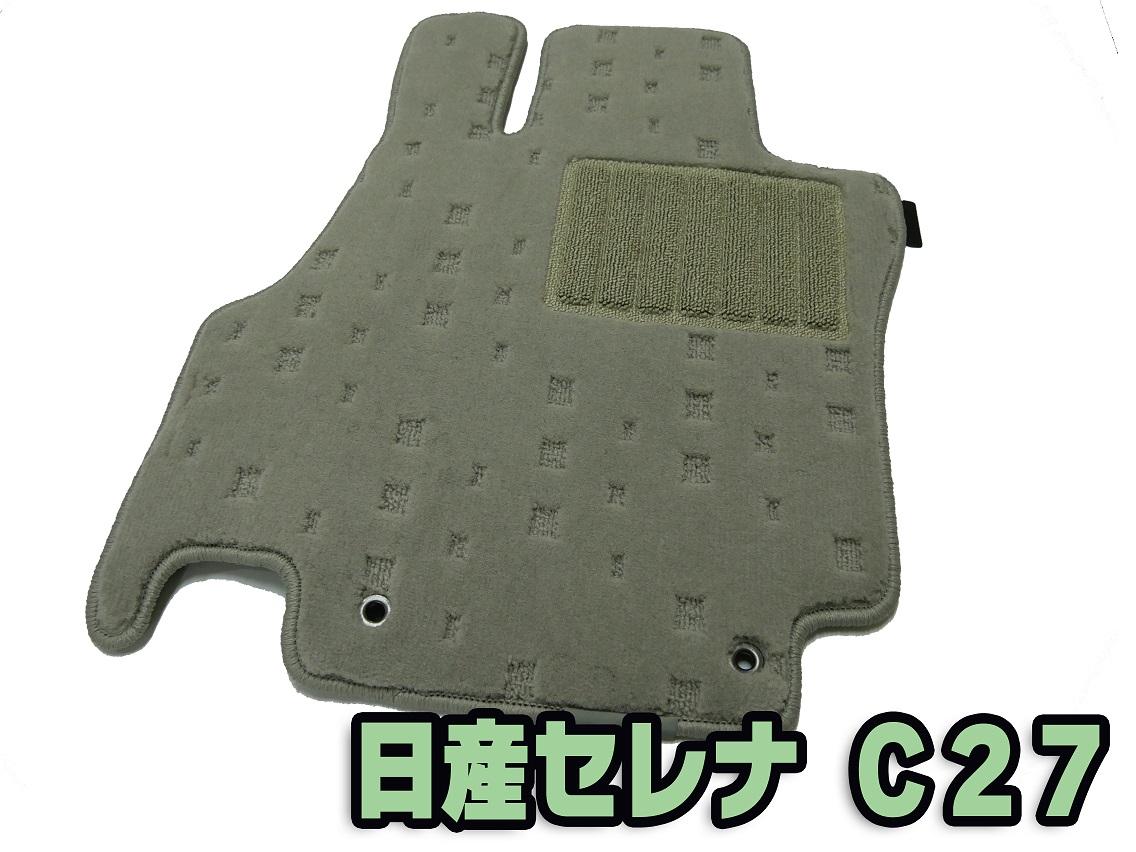 日産 セレナ C27 フロアマット(1~3列分)厚さ10mm【特厚ナチュラルグレー】◆車種別設計 カーマット 車 フロアカーペット