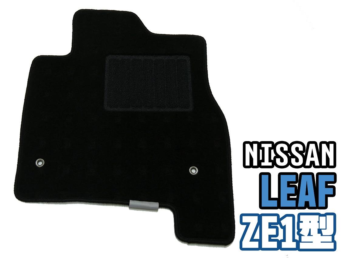 日産 リーフ 新型 ZE1 フロアマット(前部・後部座席分)【ドットブラック】◆車種別設計 カーマット 車 フロアカーペット