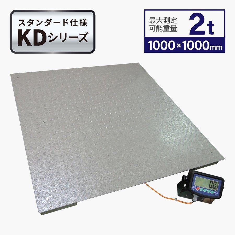フロアスケール2t 1,000x1,000mm 台はかりKD