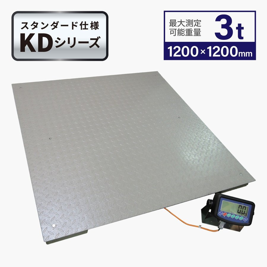 フロアスケール3t 1,200x1,200mm 台はかりKD
