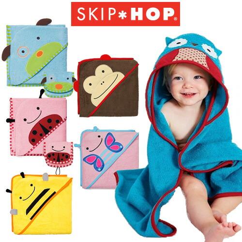 スキップホップ 通販 再再販 skip hop 送料無料 フード付きバスタオル ベビー 湯上りタオル 出産祝い ギフト