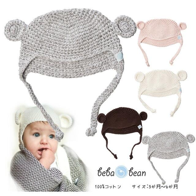 ビバビーン 在庫一掃売り切りセール beba bean ベビー帽 お得 コットンニット帽 メール便なら送料無料 男の子 新生児ベビー帽 3~6か月用 女の子