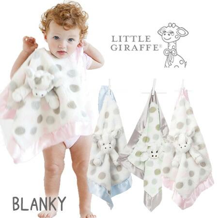 送料無料 リトルジラフ ブランケット Little Giraffe ベビーブランケット送料無料 ブランキー G キリン WEB限定 人気の定番