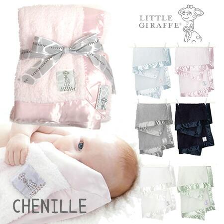 送料無料 リトルジラフ ブランケット シェニール Little chenille ギフトに 出産祝い Giraffe 本店 誕生日プレゼント ベビーブランケット