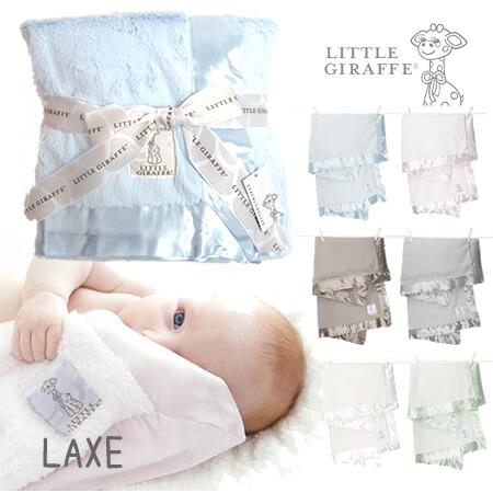 リトルジラフ ブランケット ラックス【Little Giraffe】 LUXE ベビーブランケット ギフト 出産祝い 送料無料!