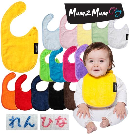 刺繍ネーム入れ可 mum2mum マムトゥーマム スタイ 再入荷/予約販売! 日本正規品 お金を節約 インファント ワンダービブ 吸水性 防水 裏 よだれかけ 名入れ刺繍可 メール便なら送料無料