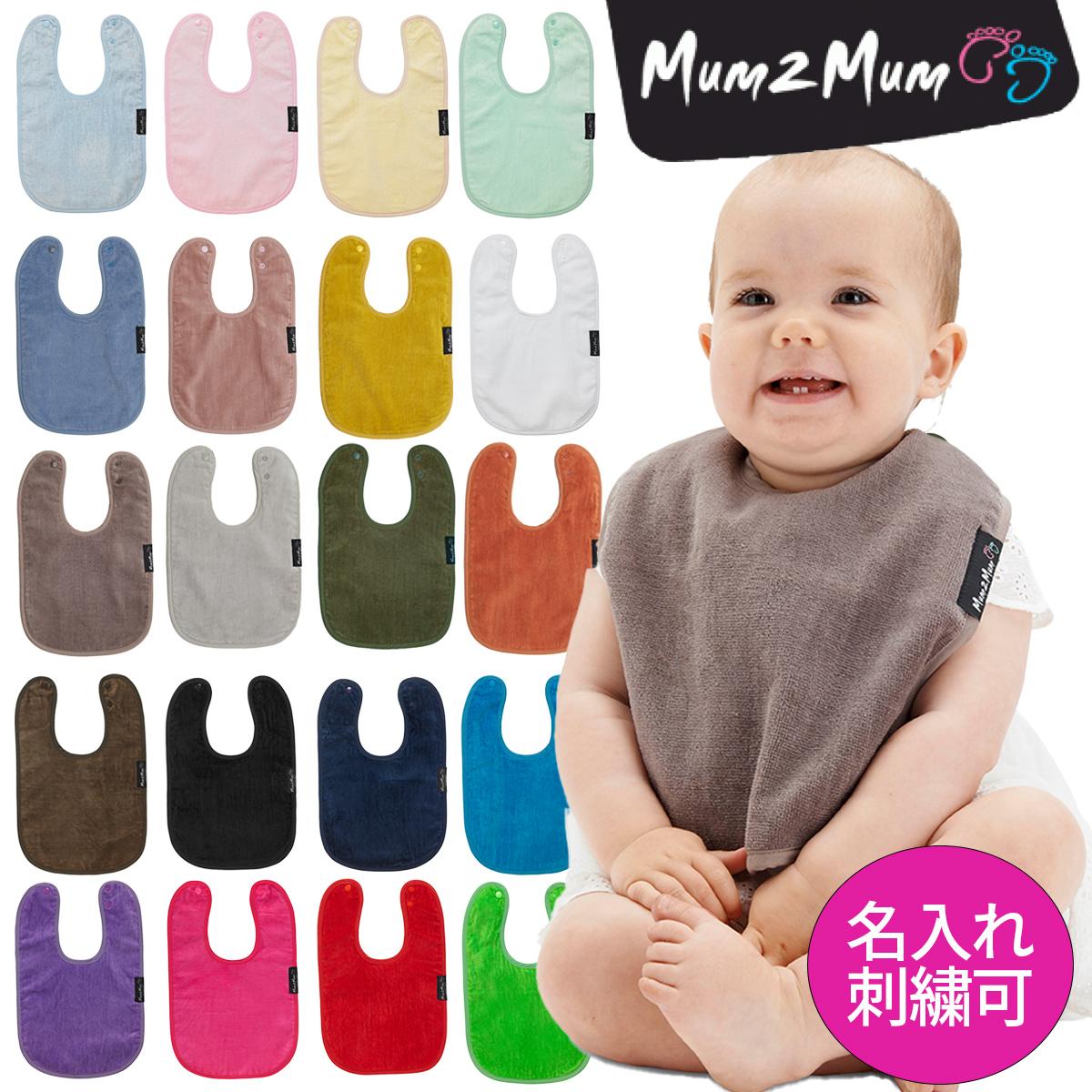 mum2mum マムトゥーマム スタイ スタンダード 日本正規品 ワンダービブ よだれかけ 4ヶ月~3歳 裏 大きめ 吸水性 名入れ刺繍可 新生活 店 防水 メール便なら送料無料