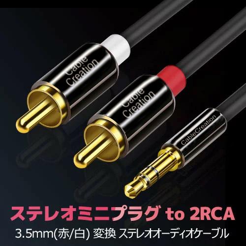 3.5mm ステレオミニプラグ to 2RCA 赤 百貨店 白 変換ケーブル 音声出力分岐 チープ ミニプラグオーディオケーブル ステレオオーディオケーブル 変換 金メッキ RCAケーブル-ブラック 3M