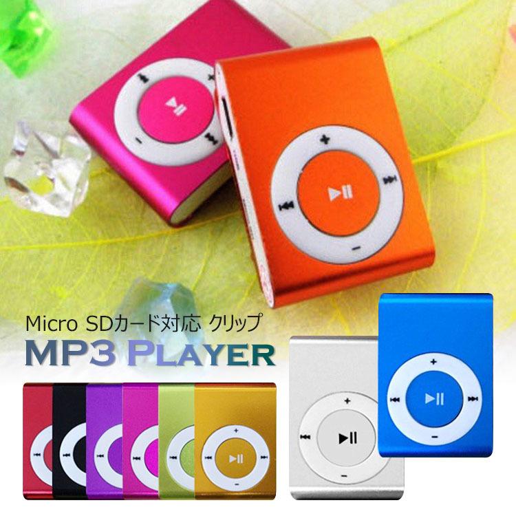 音楽プレイヤー ミュージック 超軽量 MP3 プレーヤー メール便 送料無料 激安特価品 microSDカード対応 テレビで話題 クリップ MP3プレイヤー本体のみ SD※色指定は出来ません MP3プレイヤー 音楽再生