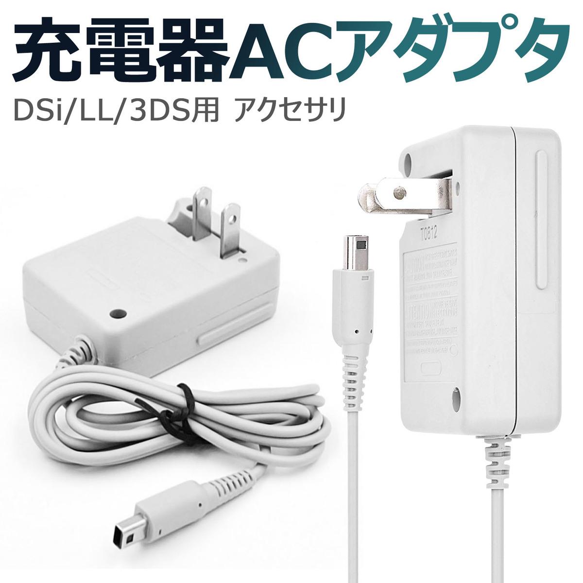 DSi LL 3DS用 充電器 ACアダプタ メール便 SALENEW大人気! 送料無料 アクセサリ AC 任天堂 アダプター ニンテンドー DSiLL対応 充電ケーブル 受注生産品