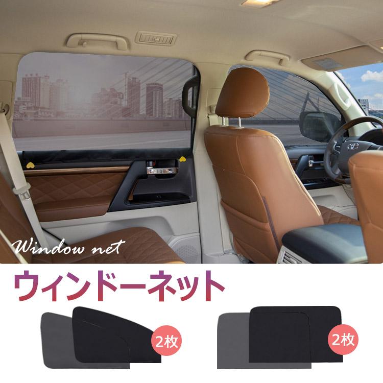 左右ドア用 返品不可 2枚入り高性能防虫 タイプ ウインドーネット車用網戸車用カーテン 車載遮光虫除け マグネットカーテン運転席用 取付簡単 希少 磁石貼り付け紫外線カット左右ドア用プライバシー保護