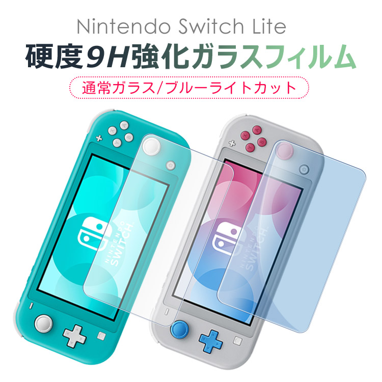 Nintendo Switch Lite ガラスフィルム2.5DTouch対応 Nintendo Switch Lite ガラスフィルム ブルーライトカット フィルム 保護フィルム ゲーム機用 保護シート Switch Lite 液晶保護フィル指紋防止
