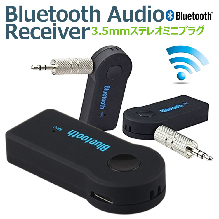 Bluetoothレシーバー オーディオレシーバー 無線受信機 3.5mm メール便送料無料 スピーカーアクセサリー 激安価格と即納で通信販売 ワイヤレス 3.5mmステレオミニプラグ接続 大特価!!