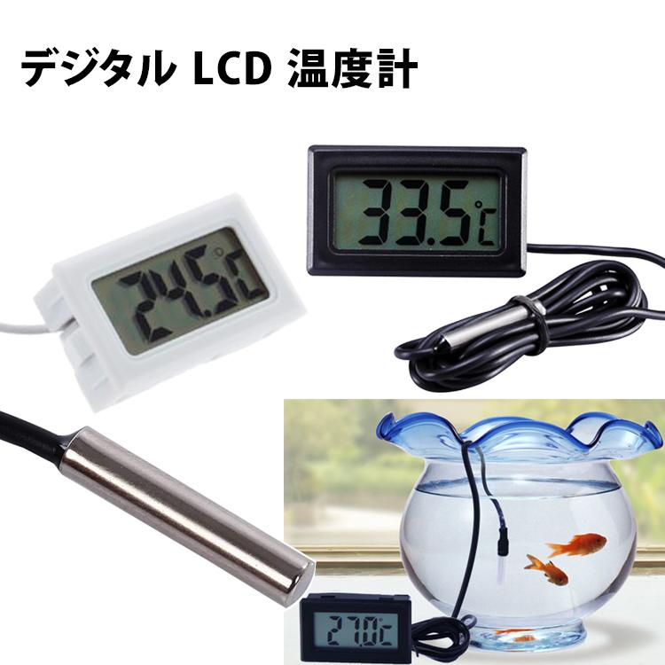 簡単便利 小型デジタル 温度計 -30℃~+110℃  耐久性の多機能 デジタル LCD 温度計 湿度計 センサー 水槽/冷蔵庫/車/エアコン/ベビー風呂用湯温計 防水 屋内・屋外 精度± 1M