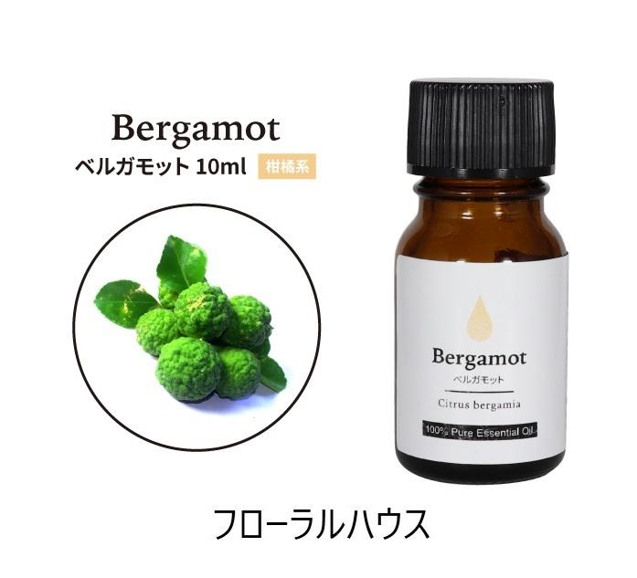 日本最大級の品揃え アロマオイル ベルガモット 流行 精油 10ml エッセンシャルオイル