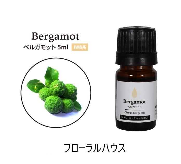 アロマオイル ベルガモット 精油 (人気激安) 10%OFF エッセンシャルオイル 5ml