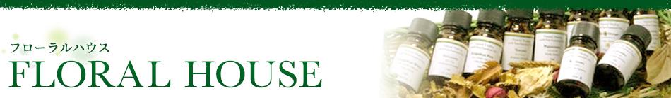 アロマオイル店 フローラルハウス:アロマオイル専門のショップです。