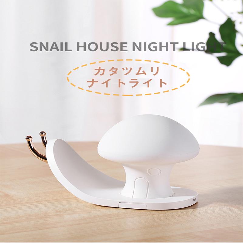 ナイトライト カタツムリ ベッドサイドライト Camelight LED 色温度 明るさ 調整可能 タッチ式 エコABS+シリコン素材 USB充電 デスクライト 二層ライトカバー USB充電 デスクライト 雰囲気 子供 ベッドサイド