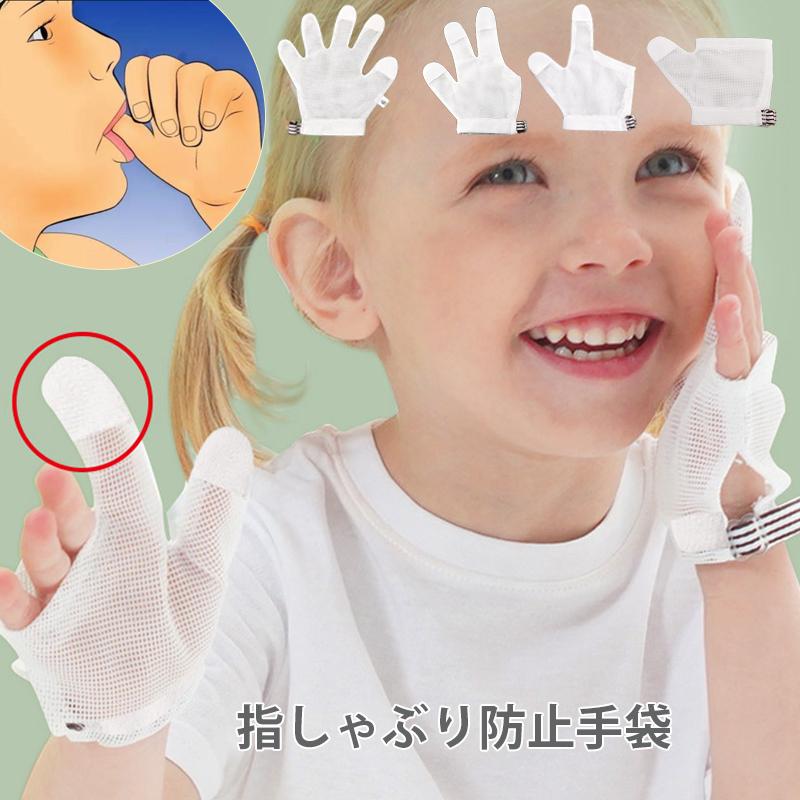 受賞1位 指しゃぶり防止手袋 おしゃぶりガード 矯正器 防止グッズ 指しゃぶり対策 癖 補正 手袋 爪噛み防止 赤ちゃん ベビー 幼児 2歳 やめさせる 1双組 メッシュ 速乾性 ソフトメッシュ 6ヶ月1歳 1歳 6ヶ月 在庫一掃 通気性が良い 子ども 贈呈 3歳 ゆびしゃぶり